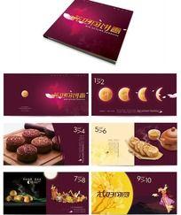 中秋节月饼画册