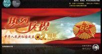 国庆节背景设计