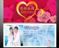 结婚贺卡 PSD