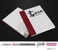 古典中国风画册封面素材