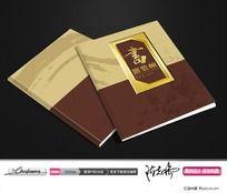 精品高档画册封面设计