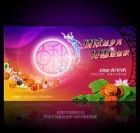 中秋节商场促销广告设计