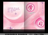 粉红色学校教育画册封面