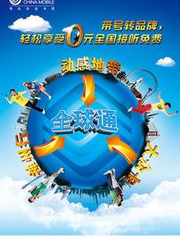中国移动带号转品牌海报