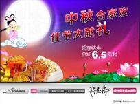 中秋节商场促销打折海报素材