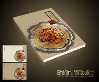 传统文化书籍封面