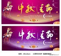 中秋佳节毛笔字 中秋节海报设计