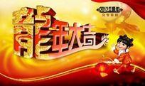 2012龙年大吉素材
