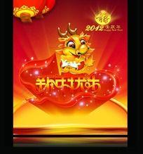 2012 龙 新年快乐海报设计