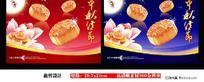 精美大气中秋节月饼海报设计