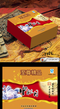 月饼盒 中秋礼盒