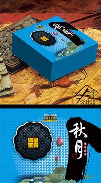 中秋节月饼礼盒