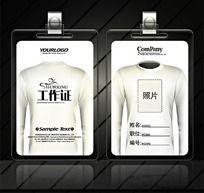 创意服装服饰专卖店工作证设计