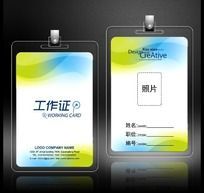 工作证设计 证件卡模板 员工证件素材