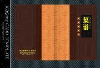 菜谱封面模版设计