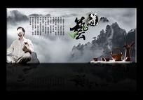 茶文化茶道海报
