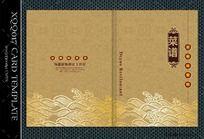 海鲜楼菜谱封面设计