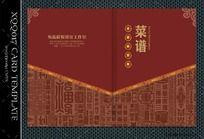 中式菜谱封面设计