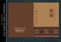中式高档菜谱封面设计