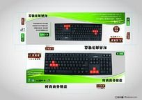 键盘洒盒6