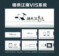 锦绣江南VI系统