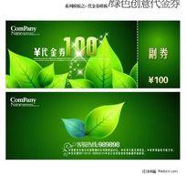 绿色创意叶子代金券图片素材