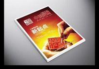 6款 中国薪酬杂志封面AI设计素材下载