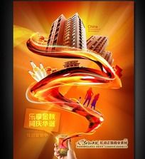 国庆节手机促销活动海报设计