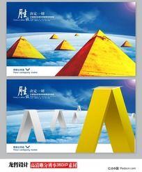 精美大气企业展板模板设计PSD分层