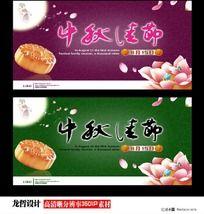 精美中秋节高炮广告海报设计