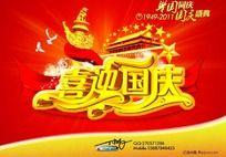 喜迎国庆2011宣传海报