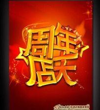 周年店庆海报设计