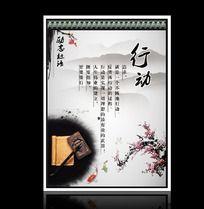 励志标语 中国风学校文化展板(行动)