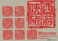 全国各省旅游印章设计大全 PSD