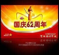 十一国庆节62周年庆典psd宣传背景