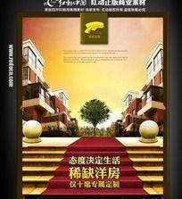 房地产洋房广告