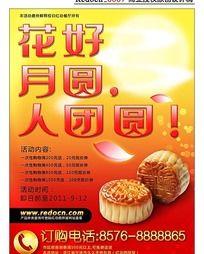 糕点屋中秋节活动海报