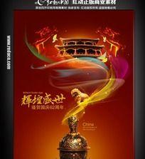 中国风国庆海报 PSD