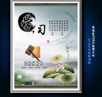 励志标语—中国风学校文化展板模板之学习psd