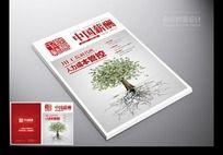 中国薪酬杂志封面