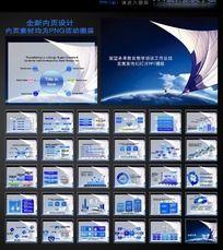 蓝色展望未来工作计划发展目标PPT