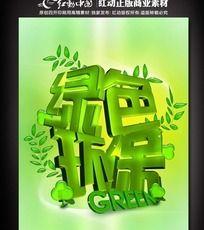 绿色环保字体