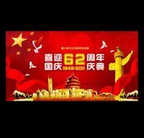 经典实用的国庆节背景展板背景设计