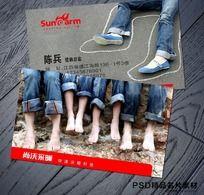裤子鞋类名片PSD素材 PSD
