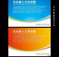 企业展板设计源文件