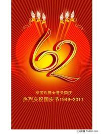 62周年国庆海报设计