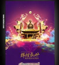 古典中国海报
