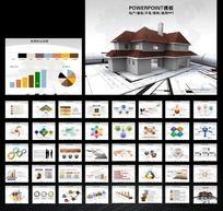 房产开发建筑装潢通用幻灯片PPT