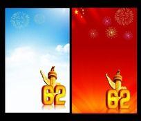 庆国庆展板背景素材