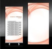 x展架设计 易拉宝模板展板背景图片